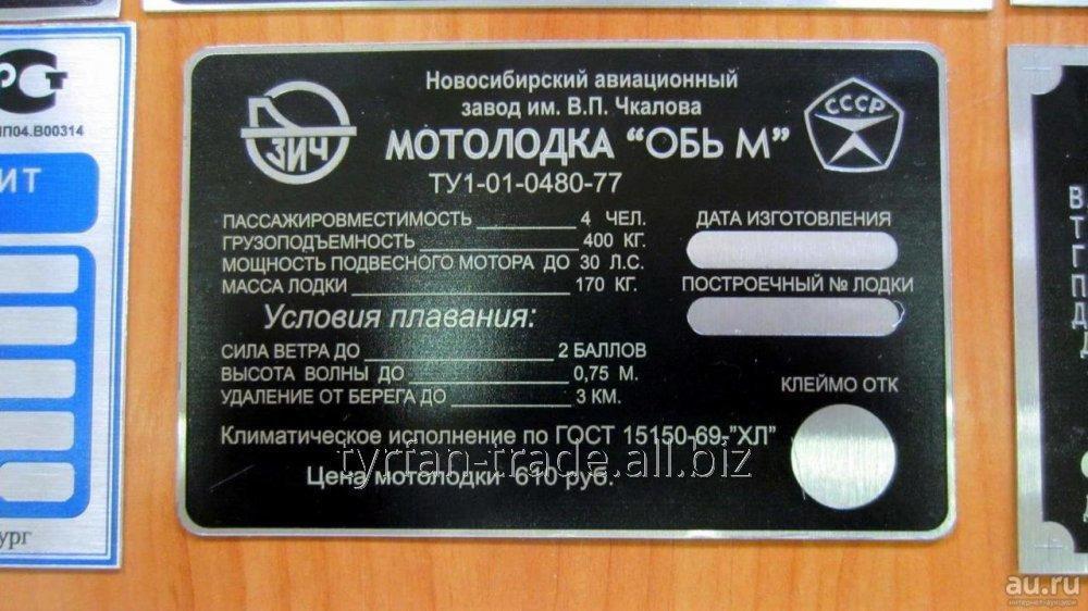 Купить Шильдик табличка для моторной лодки обь-М, обь-3, обь-4