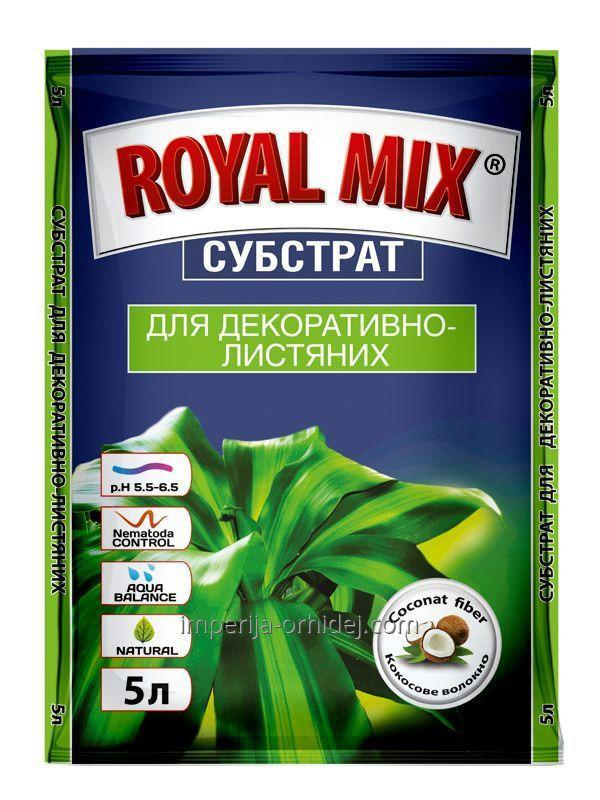 """Субстрат ROYAL MIX"""" ДЛЯ ДЕКОРАТИВНО-ЛИСТВЕННЫХ"""