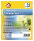 [Copy] Пакеты для льда TM Помощница 144 шт, 16,5см х 28см