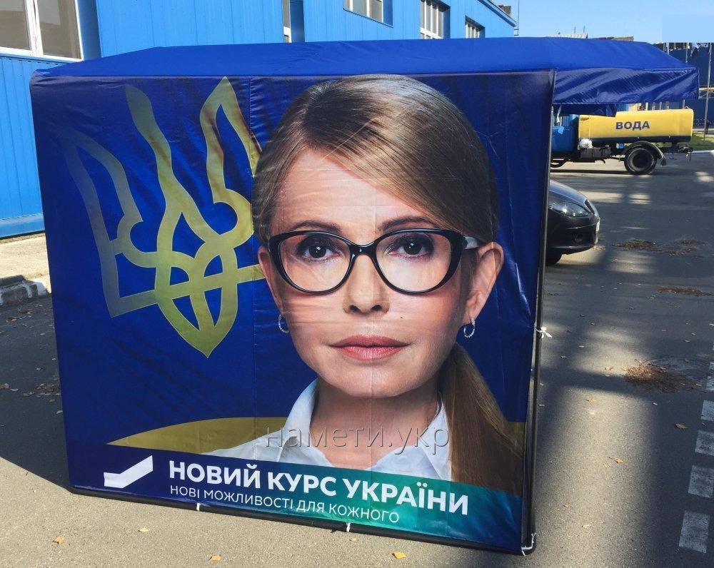 """Палатка агитационная 2х2м """"Новый курс"""""""