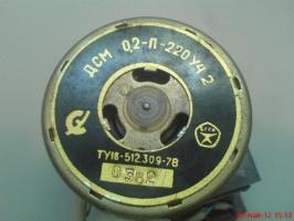 Двигатель ДСМ-0,2П