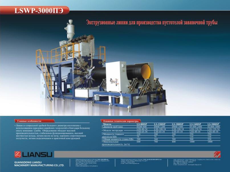Купить Линия по производству спиральных пустотелых труб LSWP 3000 ПЭ