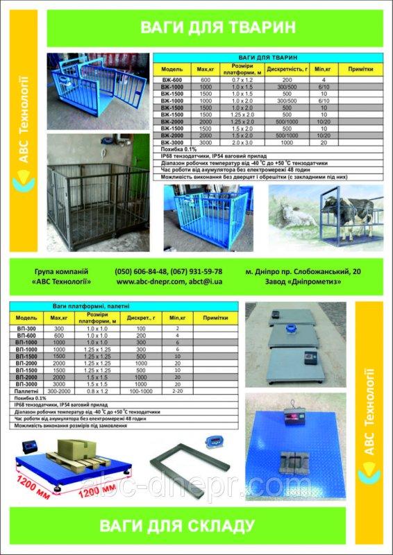 Купить Весы платформенные промышленные для склада, для животных