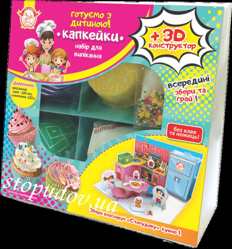 """Купить Детский набор для выпечки """"Капкейки"""", 0,250 кг"""