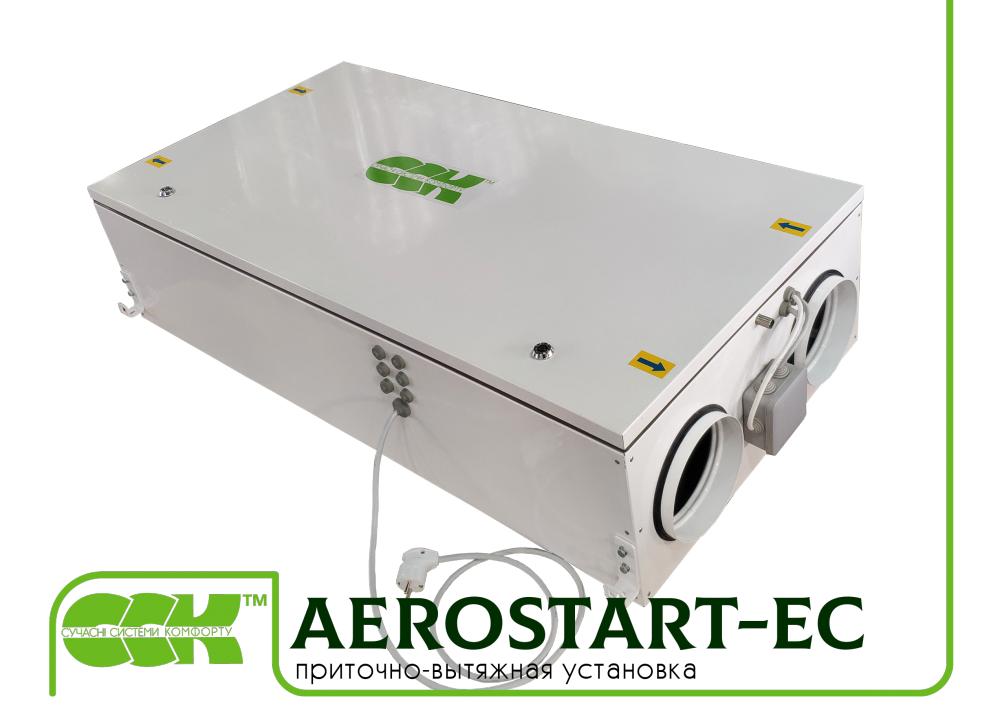 Приточно-вытяжная установка AEROSTART-EC