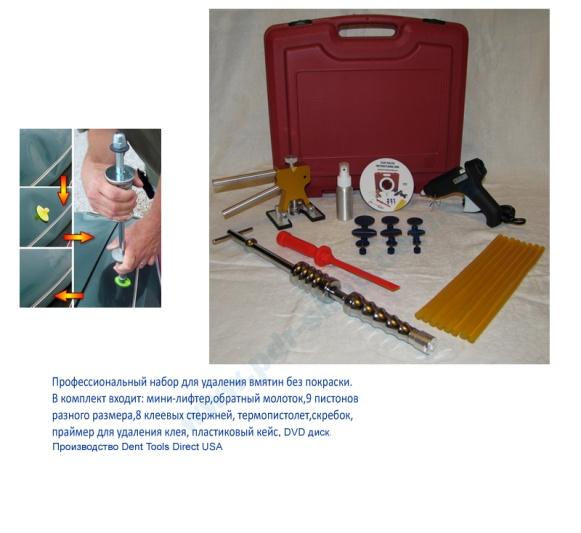 Купить Клеевая система для удаления вмятин без покраски, PDR