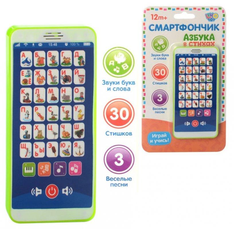Купить Интерактивный говорящий телефон - азбука русского алфавита