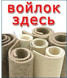 Купить Войлок технический грубошерстный (листы 1800*2200мм).продажи от 1-го листа.