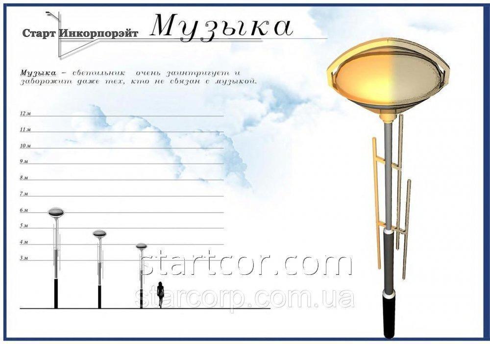Lámpaoszlopok parkok Zene