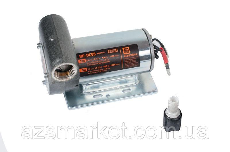 BP-DC65-0 - насос для перекачки дизельного топлива. Питание 12В/24В. Продуктивность насоса 45/65 л/мин.