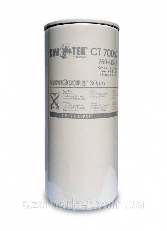 260 HS-30 - фильтр тонкой очистки ДТ с водоотделением СИМ ТЕК, 10 мкм
