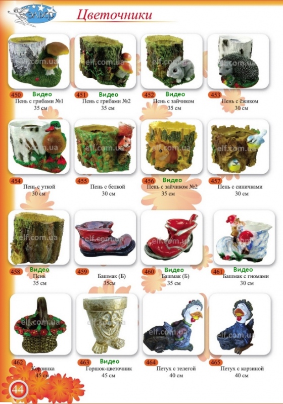 Купить Цветочницы для сада, парка (Сказочные пни, Башмаки, Петухи), высота от 30 до 45 см