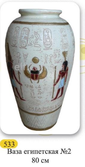 Купить Вазы декоративные египетские напольные, высота 80 см