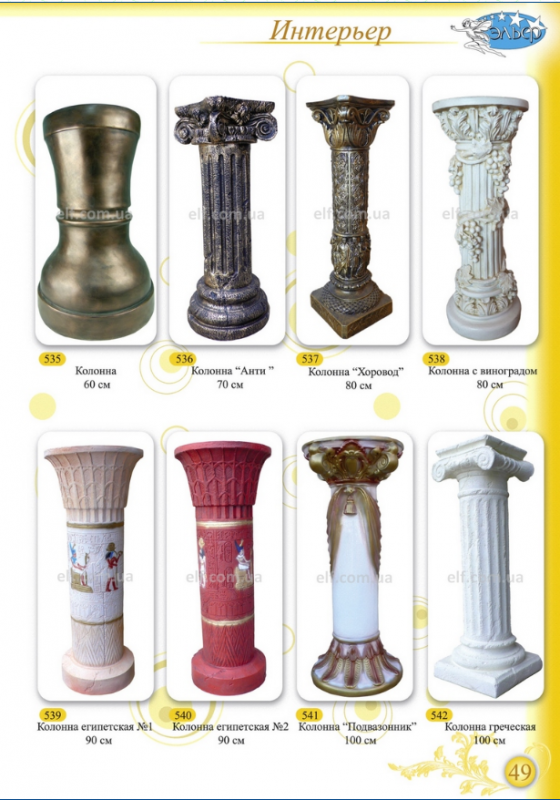 Купить Колонны декоративные, египетские, греческие, римские с виноградником, высота от 60 до 100 см