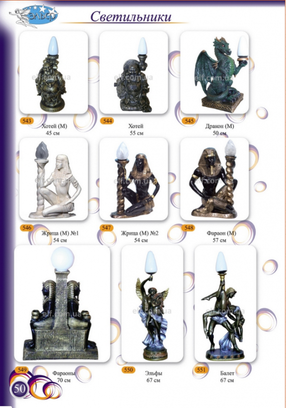 Купить Светильники декоративные Хотеи, Жрицы, Фараоны, высота от 45 до 70 см