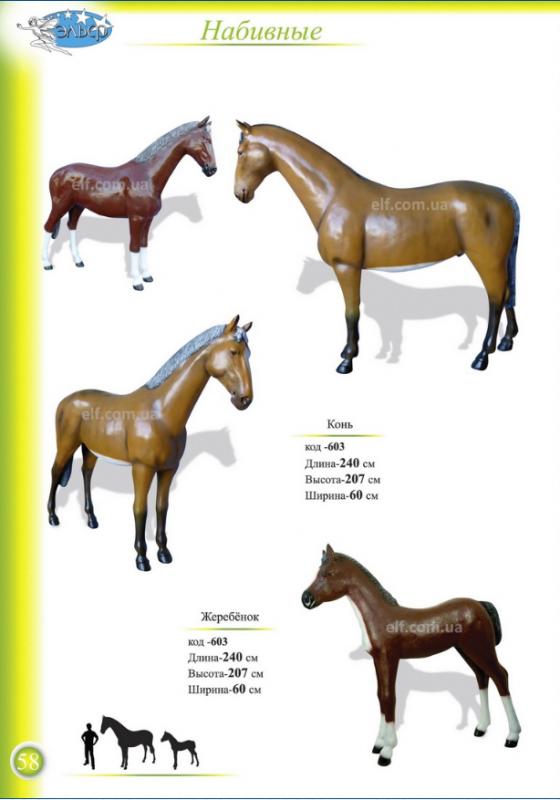 Купить Фигуры набивные Лошади