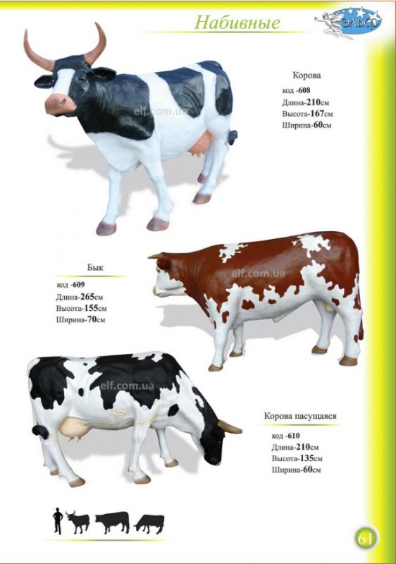 Купить Фигуры набивные Корова, Бык