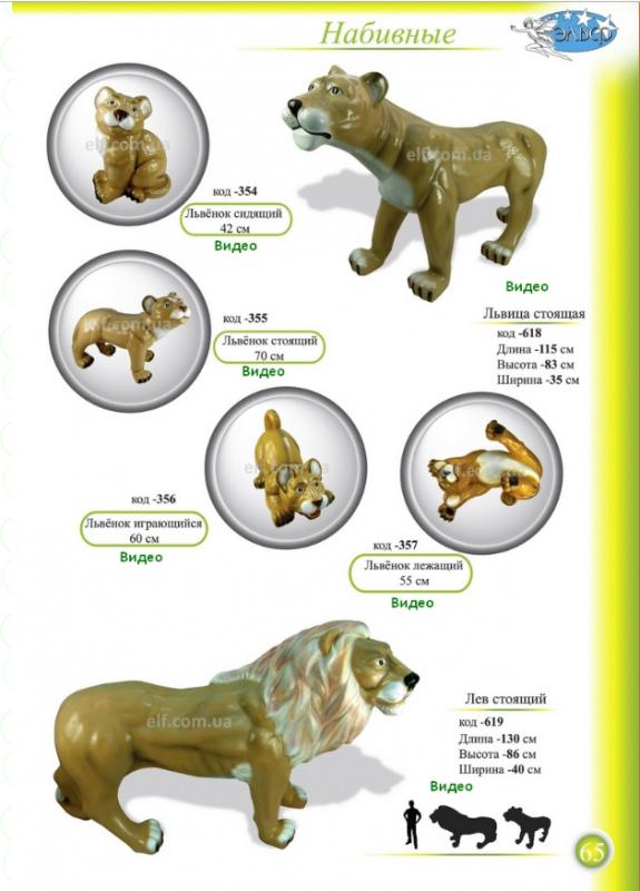Купить Фигуры набивные Лев, Львица, Львята
