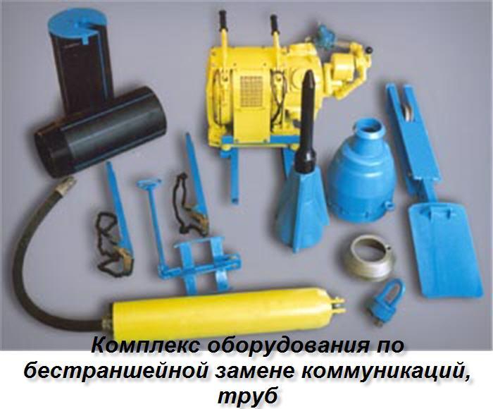 Оборудование бестраншейной замены и прокладки коммуникаций МПС-01