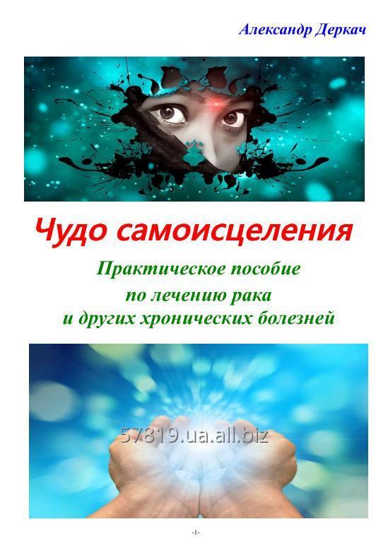 Купить Чудо самоисцеления. Практическле пособие по лечению рака. А. Деркач