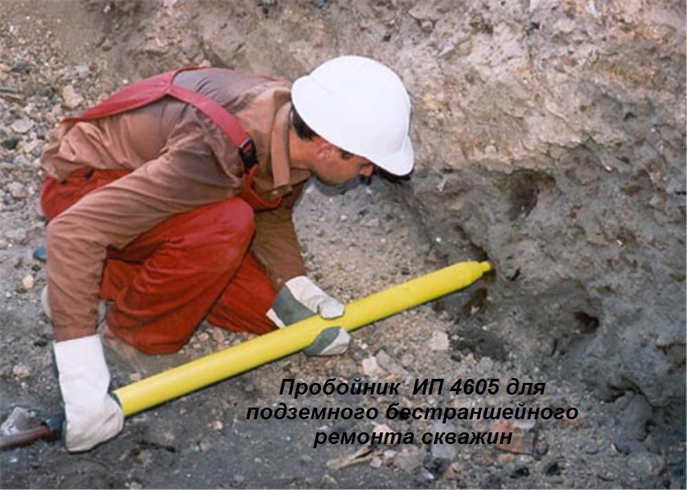 Оборудование пробойник ИП 4605 реверсивный для подземного ремонта скважин, Украина.