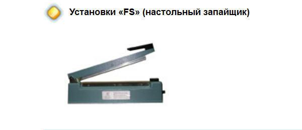 Купити Установки «FS» (настільний зварювач)