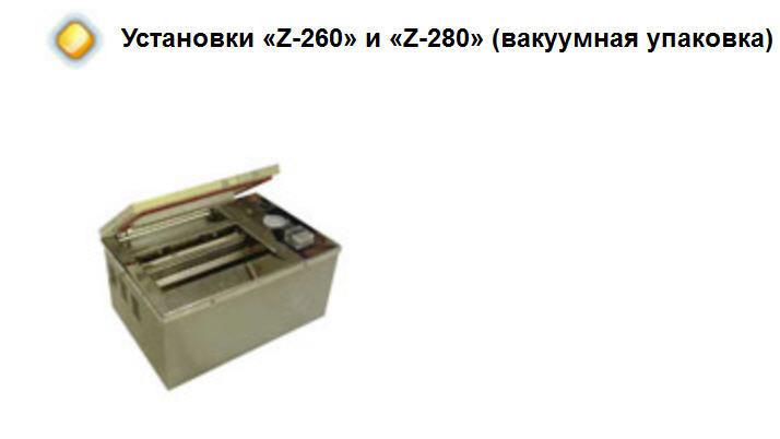 Купить Установки «Z-260» и «Z-280» (вакуумная упаковка)