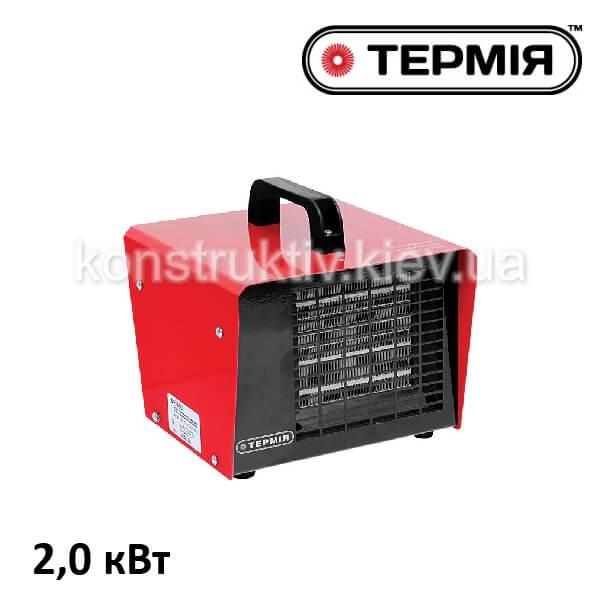 Промышленный тепловентилятор АО ЭВО 2,0/0,1 РТС (220В) УХЛ 3.1, Термія 2000 Вт на керамическом PTС нагревательном элементе