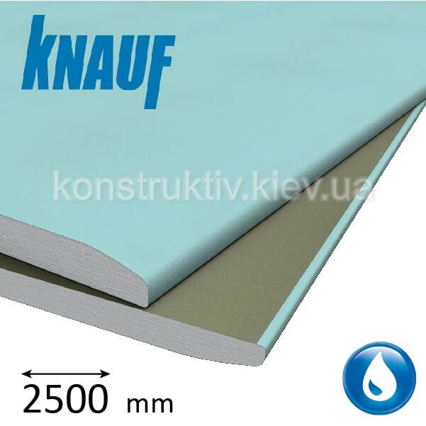Гипсокартон влагостойкий Кнауф (Knauf) ГКПВ 12,5*2500*1200