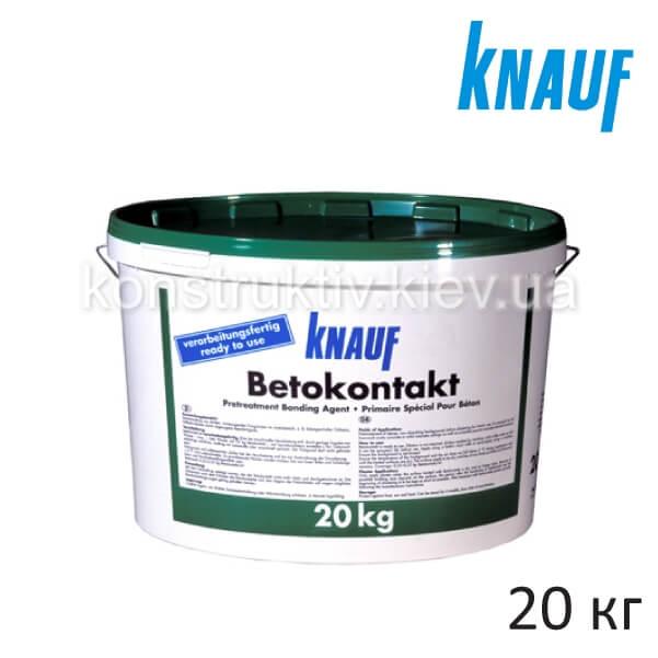 Грунт бетон-контакт Кнауф (Knauf) Бето-Контакт, 20 кг