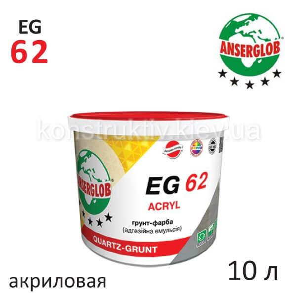 Грунт-краска Ансерглоб EG-62 Адгезионая эмульсия 10 л, (акриловая)