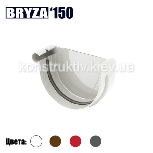 Заглушка желоба правая/левая, BRYZA 150