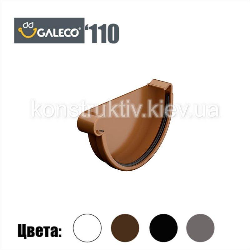 Заглушка желоба правая/левая, Galeco 110
