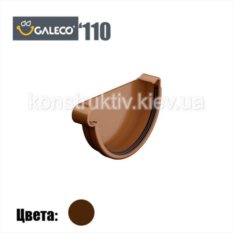 Купить Заглушка желоба правая/левая, Galeco 110 (RAL 8017)