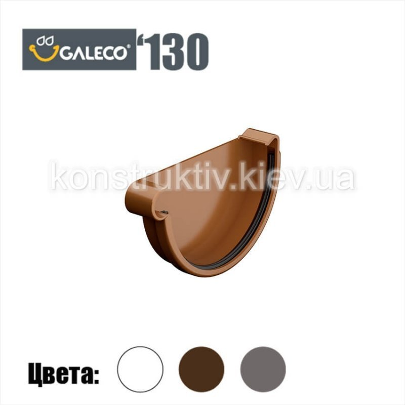 Купить Заглушка желоба правая/левая, Galeco 130