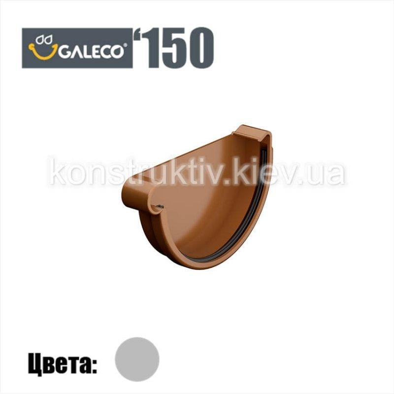 Заглушка желоба правая/левая, Galeco 150 (RAL 9002)