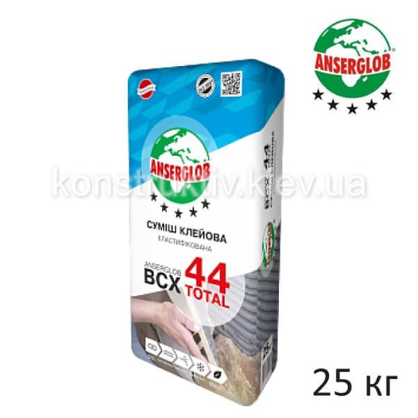 Клей эластичный Ансерглоб (Anserglob) ВСХ 44 Total, 25 кг