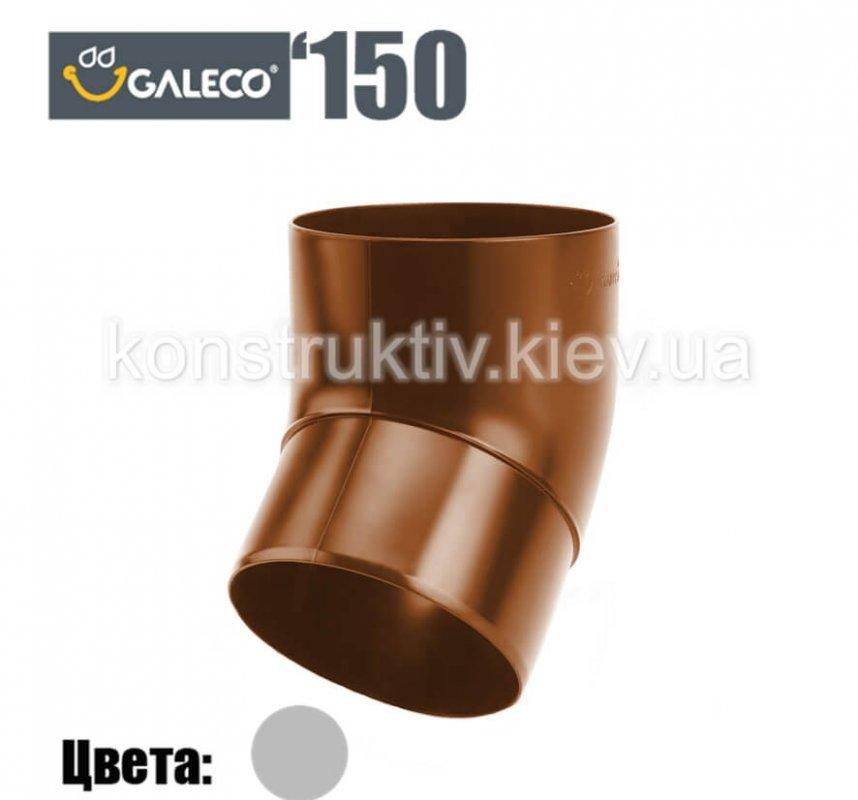 Колено 45 гр., Galeco 150 (RAL 9002)