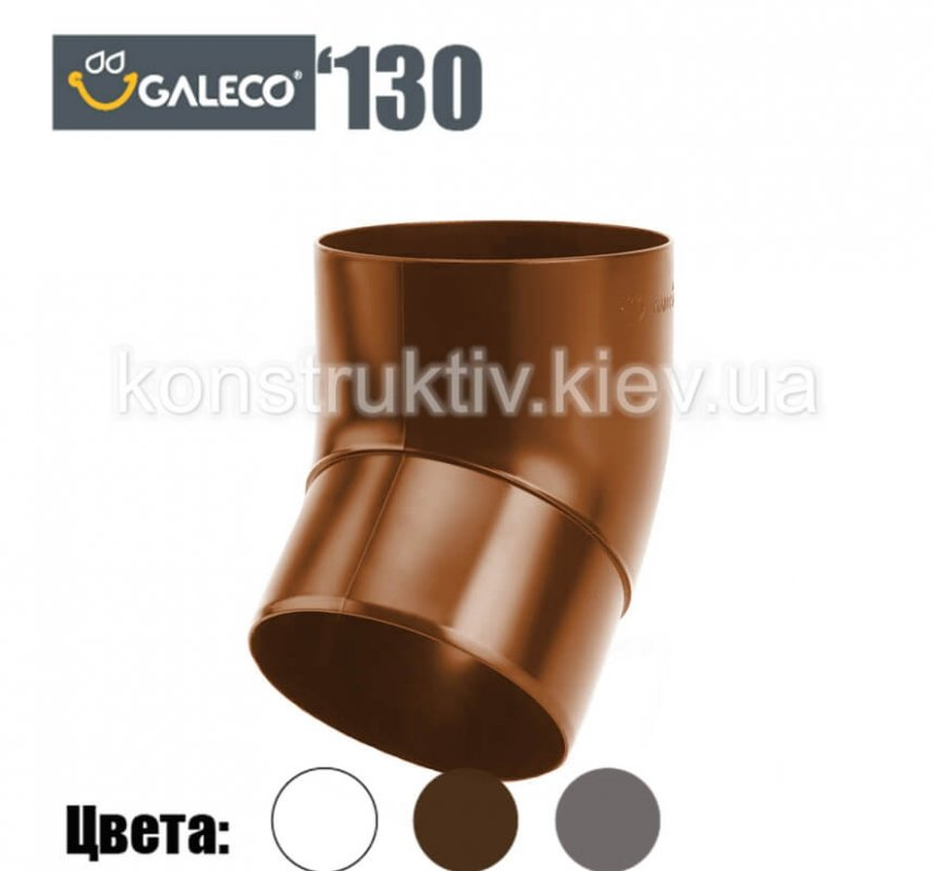 Колено 67 гр., Galeco 130
