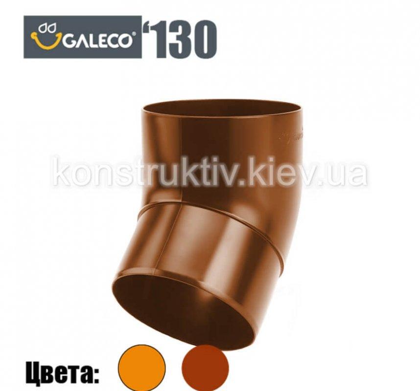 Колено 67 гр., Galeco 130 (RAL 8003, 3004)