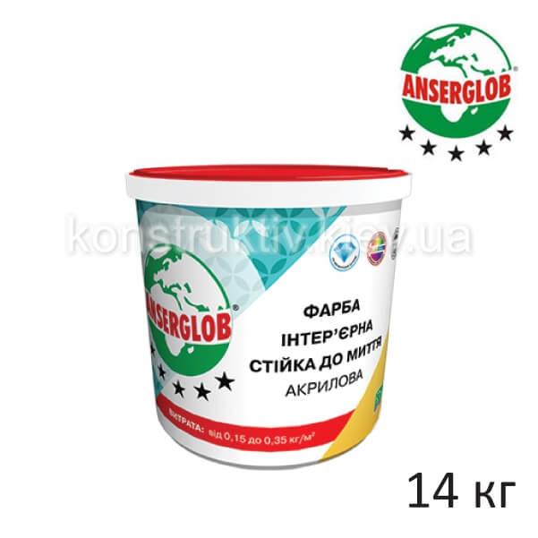 Краска интерьерная акриловая стойкая к мытью Ансерглоб, 14 кг