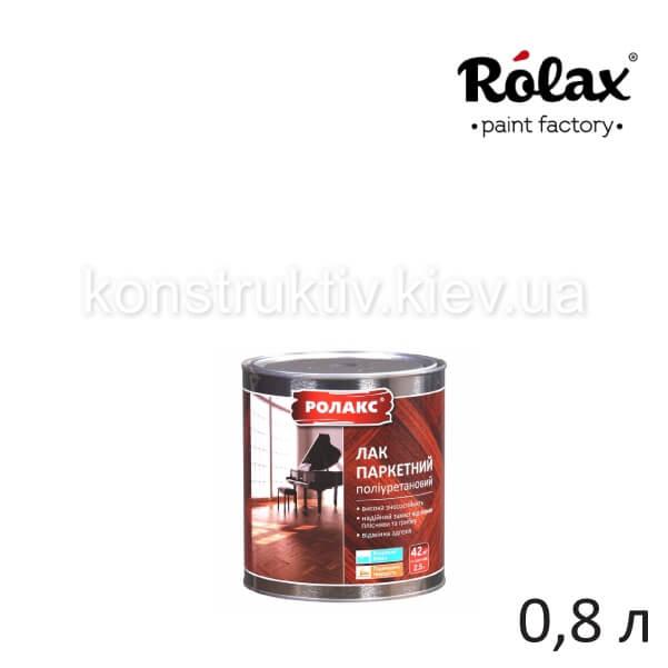 Лак для дерева Ролакс Паркетный, 0,8 л (полиуретановый)