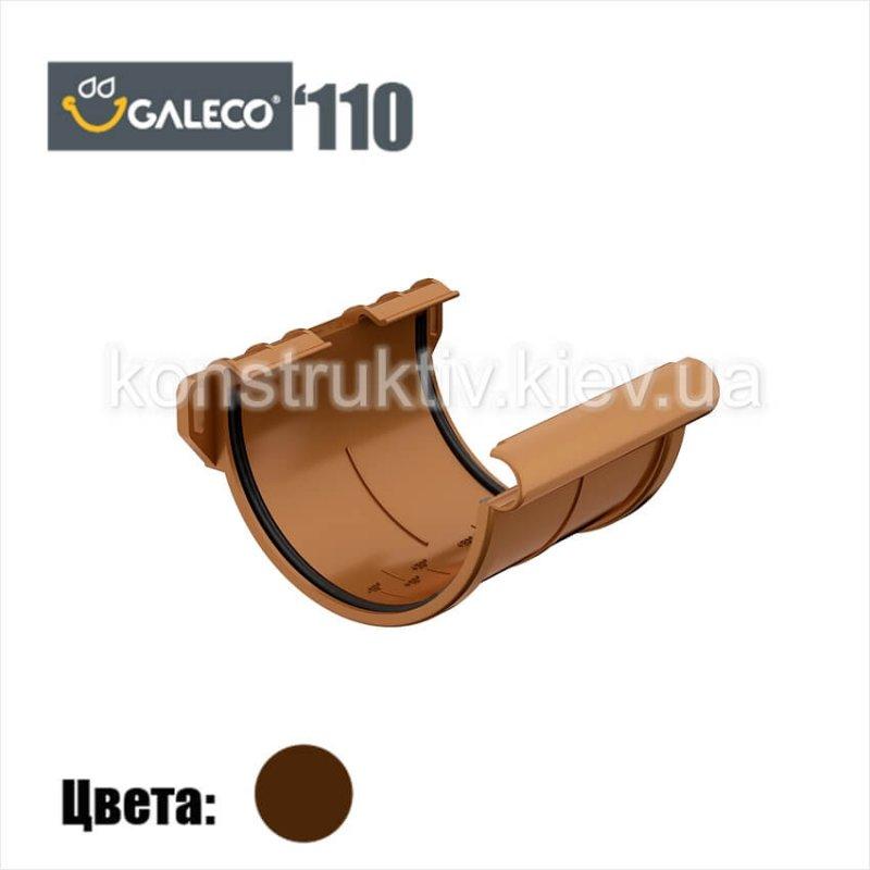 Муфта желоба, Galeco 110 (RAL 8017)