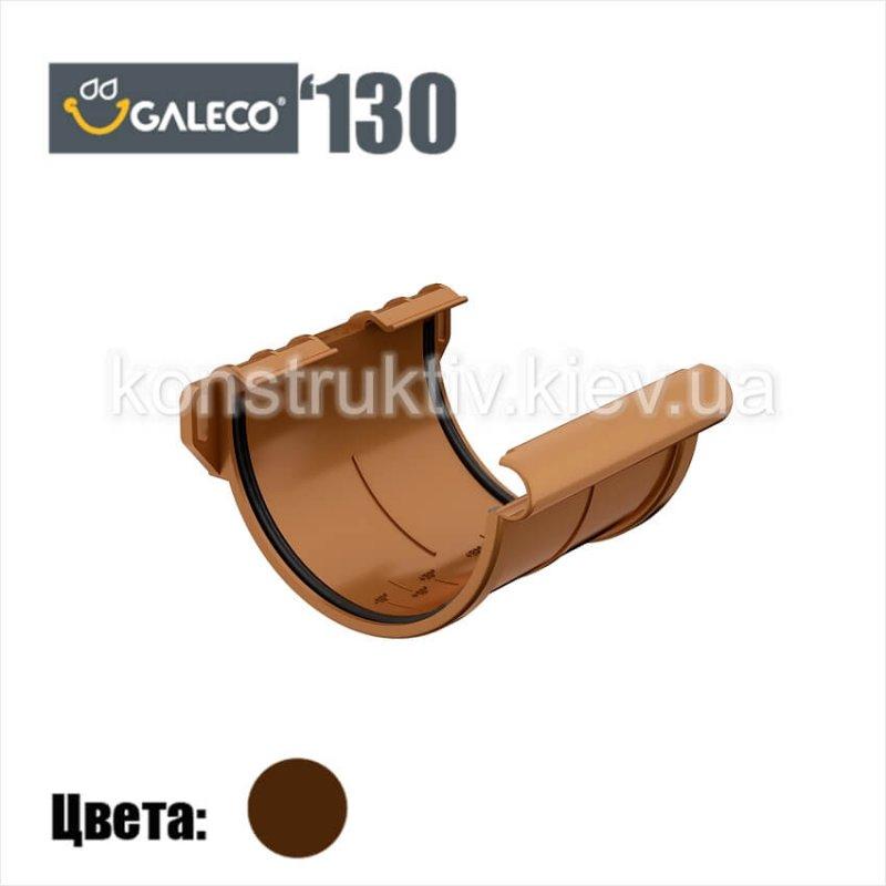 Муфта желоба, Galeco 130 (RAL 8017)