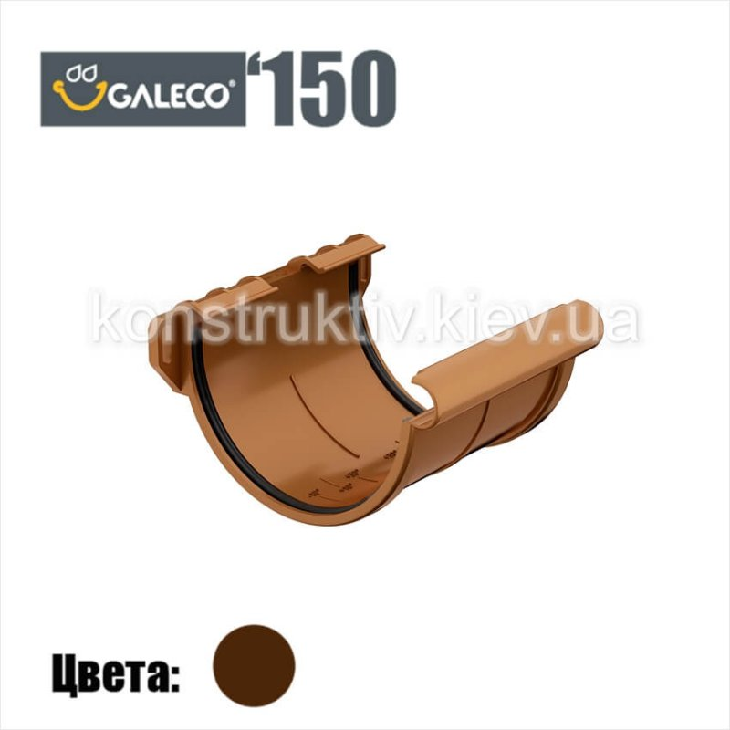 Муфта желоба, Galeco 150 (RAL 8019)