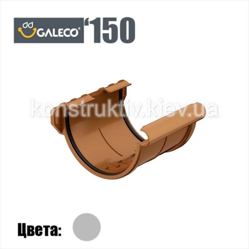 Муфта желоба, Galeco 150 (RAL 9002)