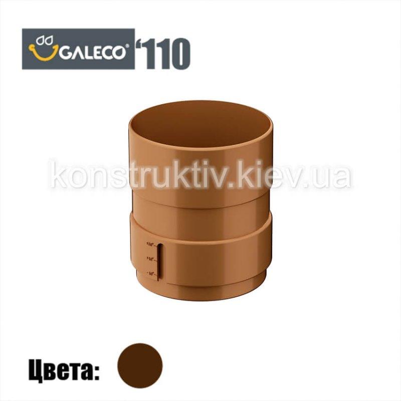Муфта трубы (RAL 8017), Galeco 110