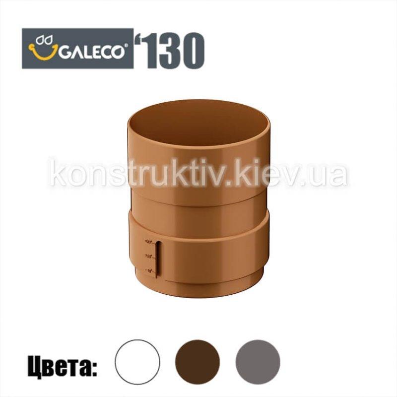 Муфта трубы, Galeco 130