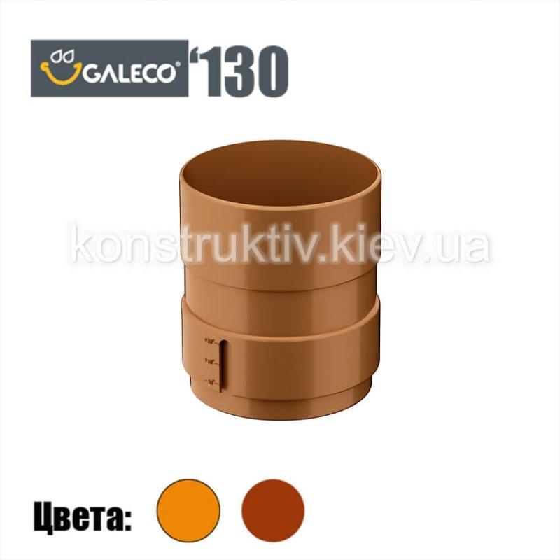 Муфта трубы, Galeco 130 (RAL 8003, 3004)