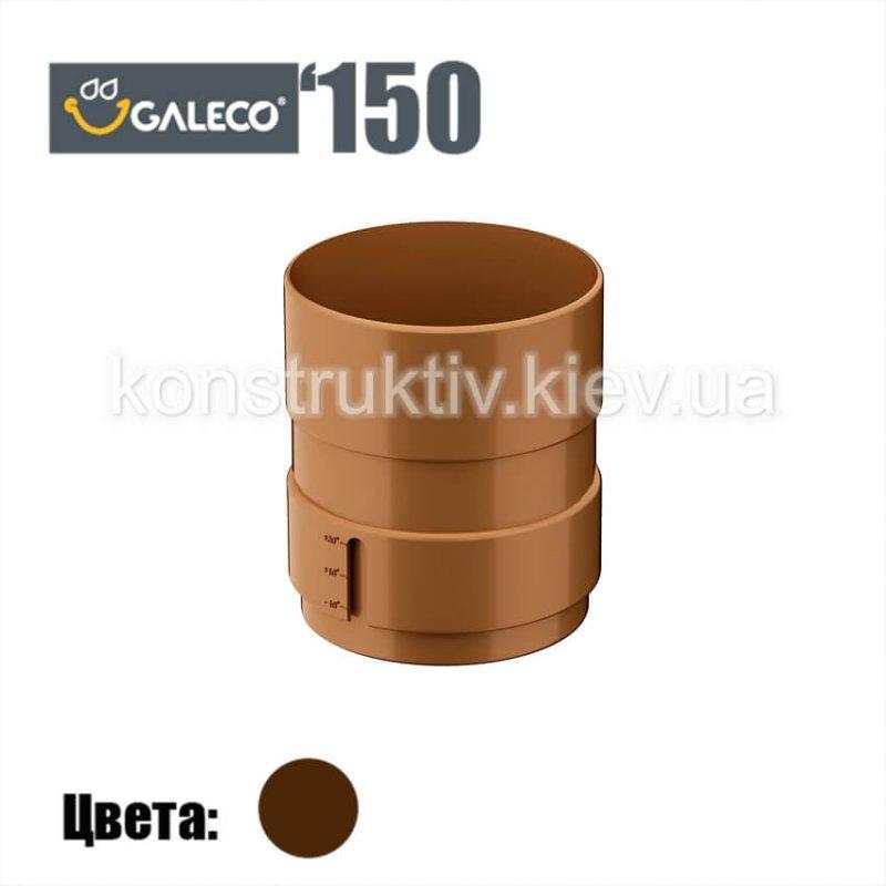 Муфта трубы, Galeco 150 (RAL 8019)